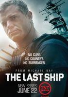 Последний корабль
