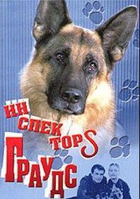 Инспектор Граудс, 2003