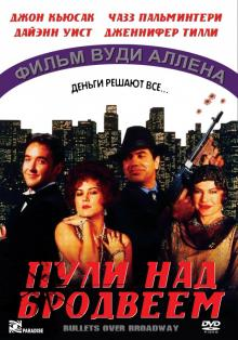Пули над Бродвеем, 1994