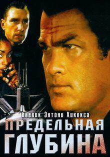 Предельная глубина, 2005