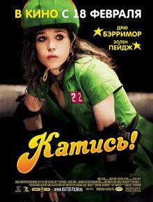 Катись!, 2009