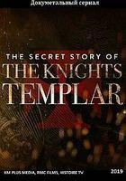 Тайная история тамплиеров