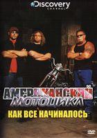 Discovery: Американский мотоцикл