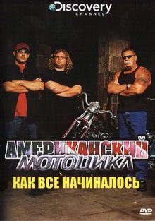 Discovery: Американский мотоцикл, 2003