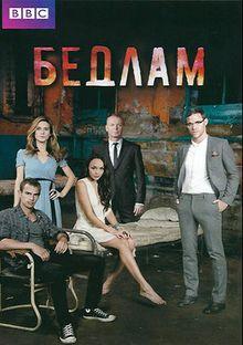 Бедлам, 2011