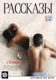 Рассказы, 2012