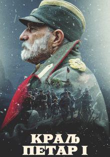 Король Петр I: Во славу Сербии, 2018