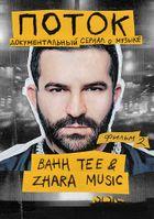 Поток. Bahh Tee & ZHARA Music