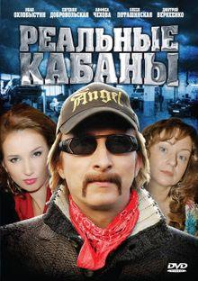 Реальные кабаны, 2009