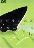 Кит на стеклянной волне, 1998
