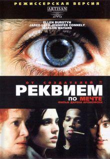 Реквием по мечте, 2000