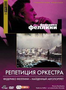 Репетиция оркестра, 1978