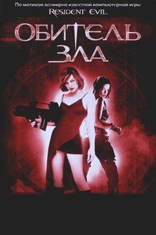 Обитель зла, 2002