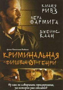 Криминальная фишка от Генри, 2011
