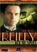 Рэйли: Король шпионов
