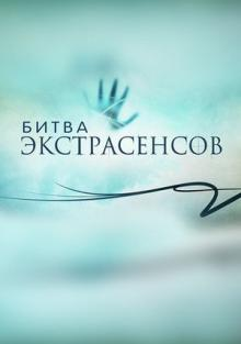 Битва экстрасенсов, 2007