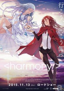 Гармония, 2015