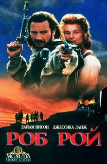 Роб Рой, 1995
