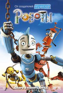 Роботы, 2005