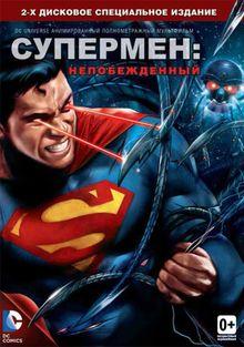 Супермен: Непобежденный, 2013