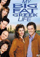 Моя большая греческая жизнь