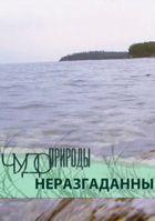 RT. Чудо природы (Неразгаданный Байкал)