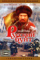 Русский бунт