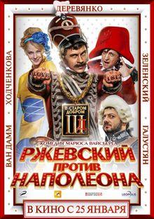 Ржевский против Наполеона, 2012