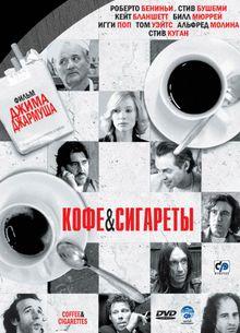 Фильм любовь и сигареты смотреть онлайн бесплатно в хорошем чапман сигареты купить в москве