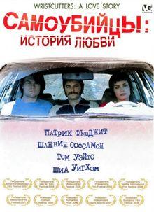 Самоубийцы: История любви, 2006