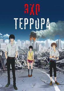 Эхо террора, 2014