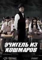 Учитель из кошмаров