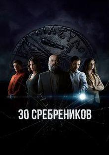30 сребреников, 2020