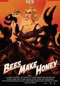 Пчелы делают мед, 2017