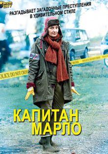 Капитан Марло, 2017