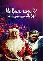 Новый год, я люблю тебя!