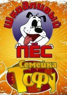 Шкодливый пес, 1998