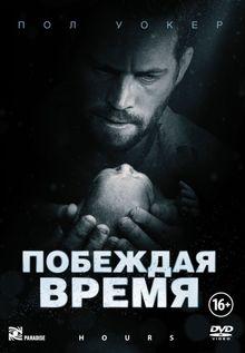 Побеждая время, 2012