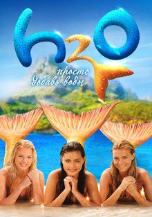 H2O: Просто добавь воды, 2006