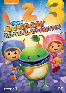 Команда «Умизуми», 2010