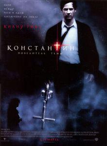 Константин: Повелитель тьмы, 2005