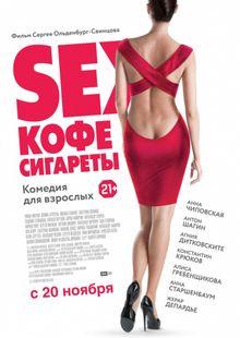 Sex, кофе, сигареты, 2014