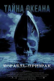 Корабль-призрак, 2002