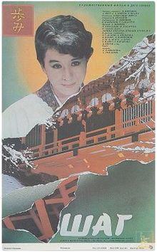 Шаг, 1988