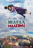 Шагал – Малевич