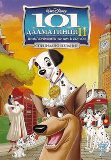 101 далматинец 2:  Приключения Патча в Лондоне, 2003