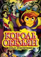 Король обезьян: Новые приключения