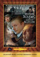 Шерлок Холмс и доктор Ватсон: Кровавая надпись