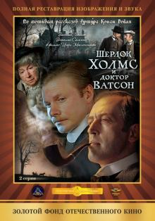 Шерлок Холмс и доктор Ватсон: Кровавая надпись, 1979