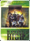 Школа «Черная дыра»